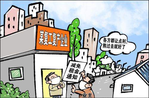 """共克""""疫时艰"""" 送上""""雪中炭""""——央地国企为中小微企业减租打出""""组合拳"""""""