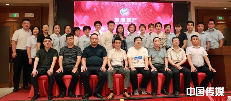 山东浩成房地产营销策划有限公司年中总结会议在潍坊滨海成功举办