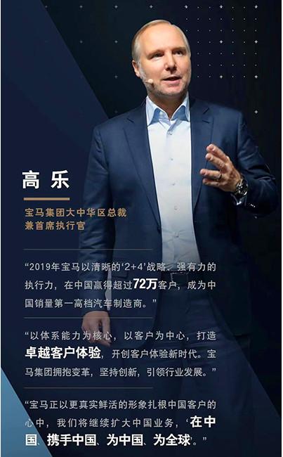 2020年宝马集团强化中国战略 四大举措提升行业领导力