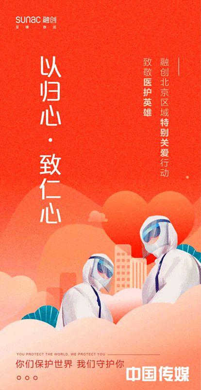 融创北京区域守护社区 城市联动致敬医护英雄
