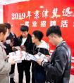 京津冀退役军人就业招聘活动在天津举办