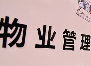 <strong>四川将物业服务纳入社区防控体系</strong>