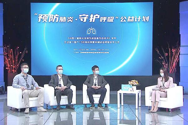 """助力中国儿童肺炎预防,""""预防肺炎•守护呼吸""""公益计划正式发布"""