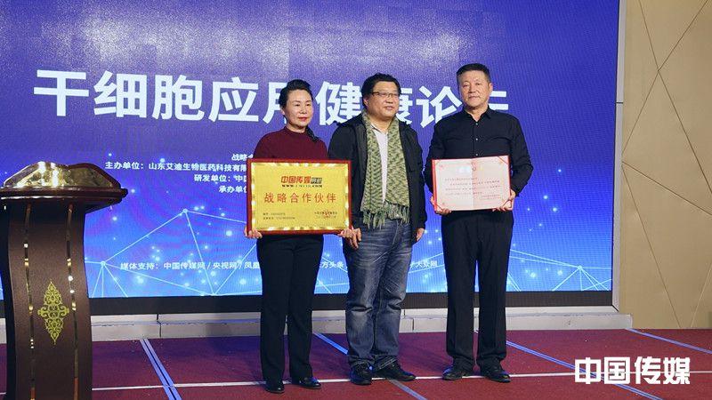 干细胞应用健康论坛在山东潍坊成功举办