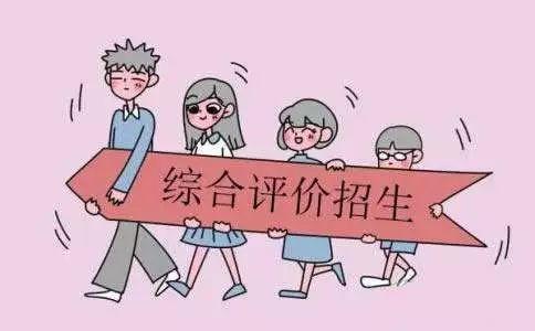 <strong>21所高校在江苏开展综合评价录取改革试点 将提高高考成绩占比</strong>