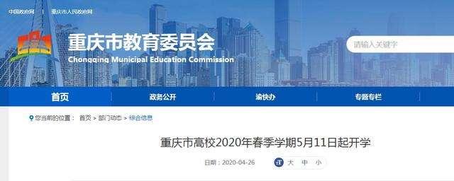 重庆市高校2020年春季学期 5月11日起开学