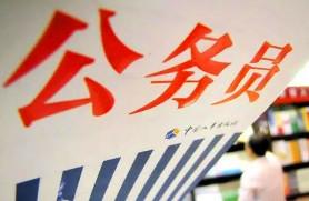 山东省公务员招录比去年增加4313人 5月7日起报名