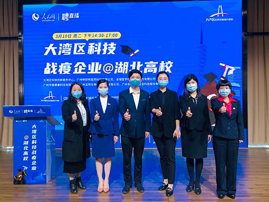 """大湾区科创企业@湖北高校 云招聘凸显""""战疫""""情"""