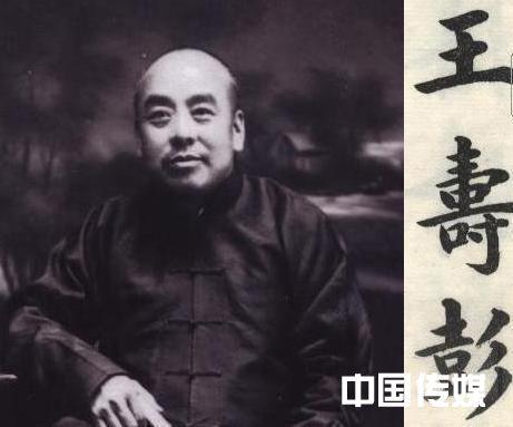 王寿彭与他的1903 ——探索发现王寿彭中状元的来龙去脉