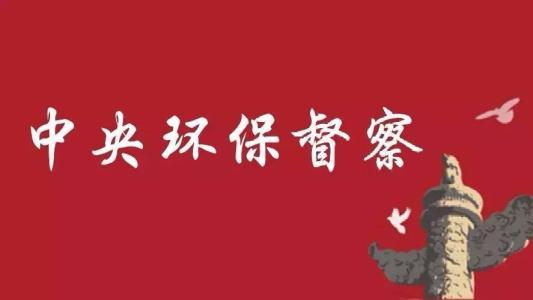 <strong>中央生态环境保护督察组:中国化工重规模扩张、轻发展质量问题突出</strong>