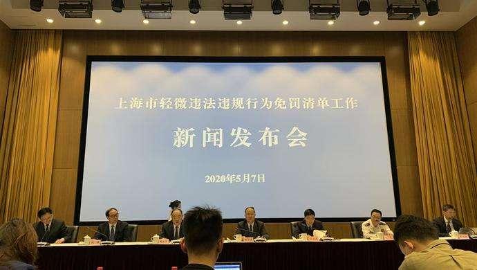 上海对11项生态环境轻微违法违规行为免罚