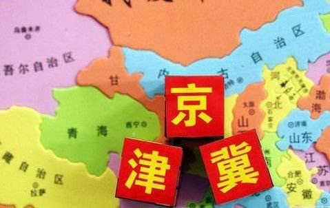 推动京津冀区域生态环境协同治理