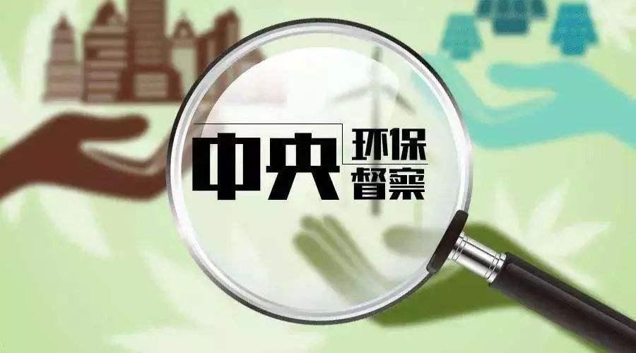 中央生态环保督察组公布督察通报 甘肃生态环境保护任务繁重
