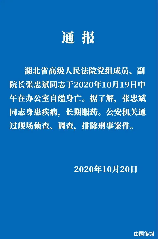 湖北省高院副院长自缢身亡,官方通报