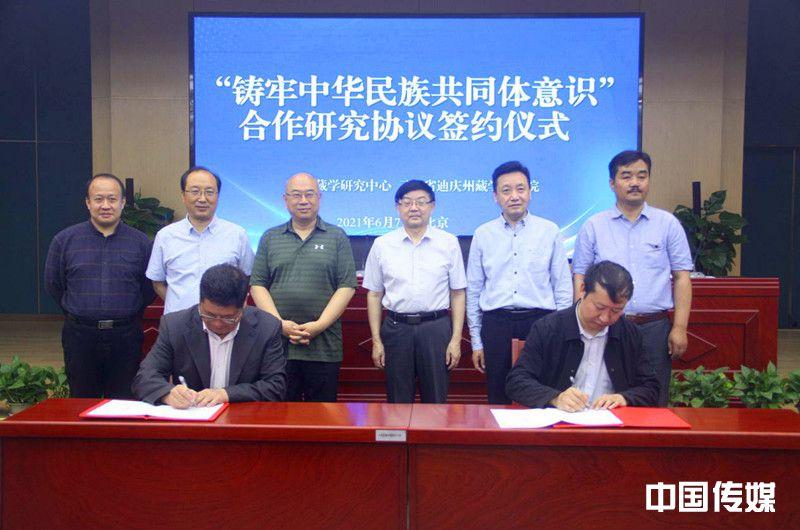 藏研中心与迪庆州藏学研究院举行合作研究协议签约仪式