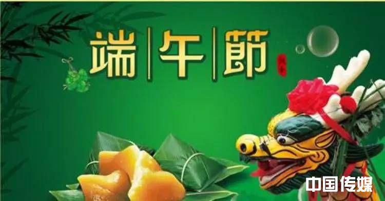 弘扬传统文化厚植家国情怀  山东省各地举办丰富多彩活动,端午佳节气氛浓厚