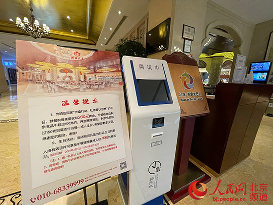 """《北京市反食品浪费规定》施行半月 北京食品浪费调查:自助餐厅对浪费""""严管"""" 中小型餐馆还应""""加把劲儿"""""""