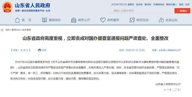 山东省政府高度重视,立即责成对国办督查室通报问题严肃查处、全面整改