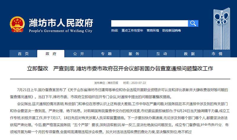 立即整改 严查到底 潍坊市委市政府召开会议部署国办督查室通报问题整改工作