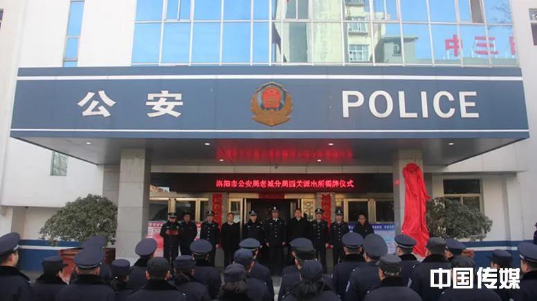 河南洛阳市老城公安分局新成立派出所集体揭牌