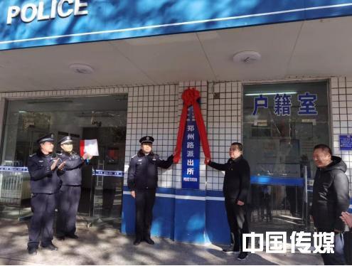 郑州路派出所因地制宜 将防诈宣传遍地开花