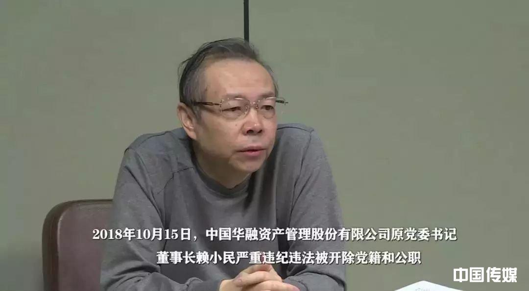中国华融资产管理股份有限公司原董事长赖小民被执行死刑