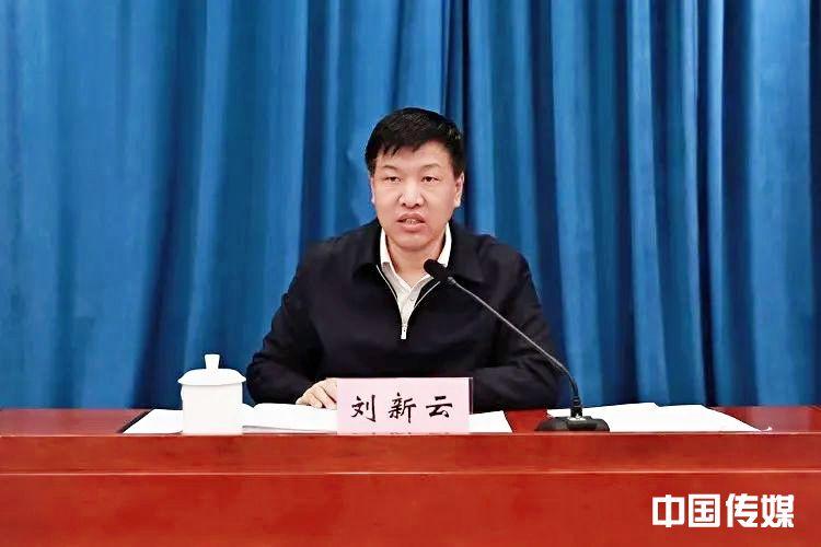 山西省副省长、省公安厅厅长刘新云接受中央纪委国家监委纪律审查和监察调查