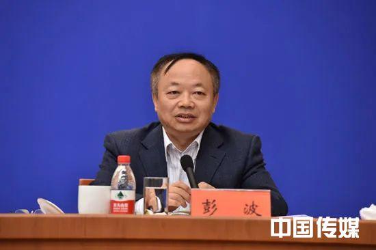原中央防范和处理邪教问题领导小组办公室副主任彭波严重违纪违法被开除党籍