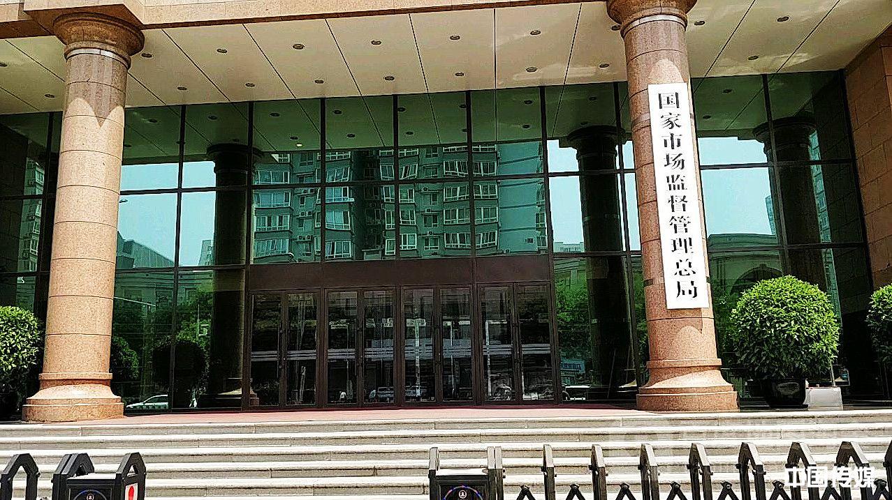国家市场监管总局依法对阿里巴巴集团 控股有限公司在中国境内网络零售平台 服务市场实施