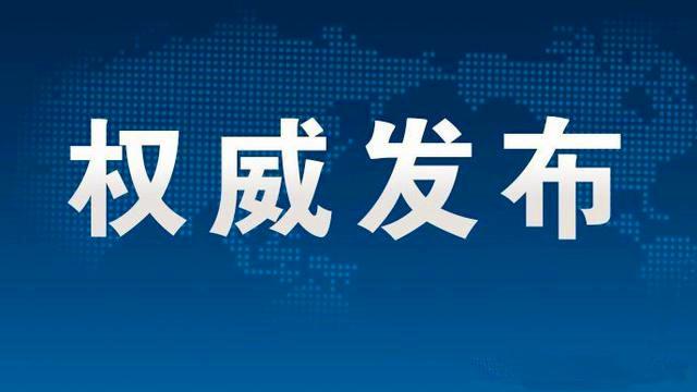 中共中央办公厅 国务院办公厅印发《关于加强网络文明建设的意见》