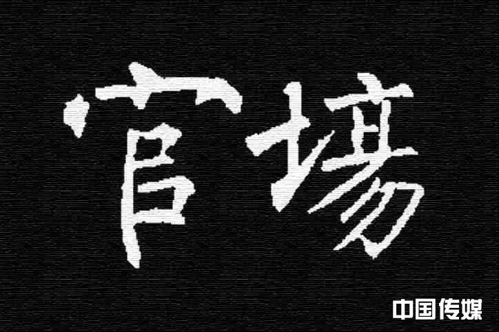 <strong>中央党校副校长卸任,曾发文揭秘中国官场三大定律</strong>