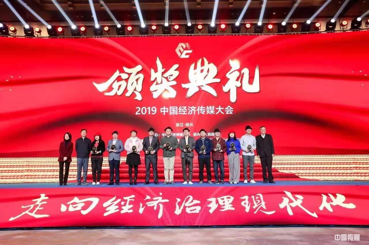<strong>2019中国经济传媒大会在浙江绍兴召开</strong>