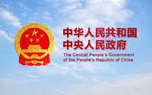 <strong>国务院关于同意设立  江西内陆开放型经济试验区的批复</strong>