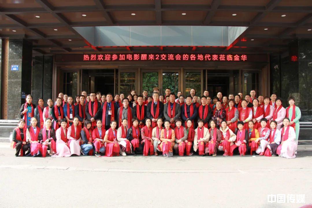 电影《醒来2》金华交流研讨会在金华市成功举办