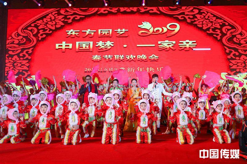共筑中国梦 欢乐庆新春 2019中国梦· 一家亲春节联欢晚会成功举办
