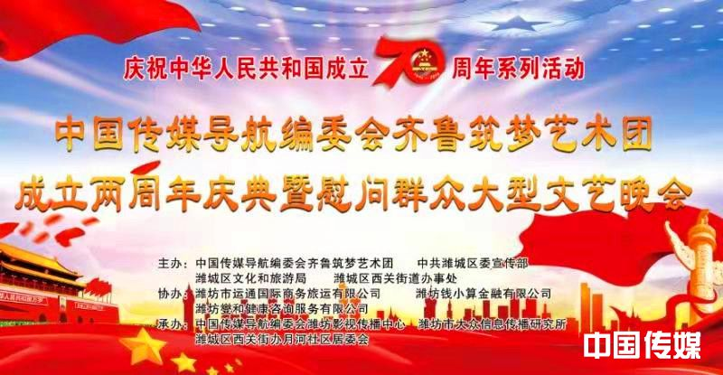 庆祝齐鲁筑梦艺术团成立两周年庆典暨慰问群众文艺晚会在山东成功举办