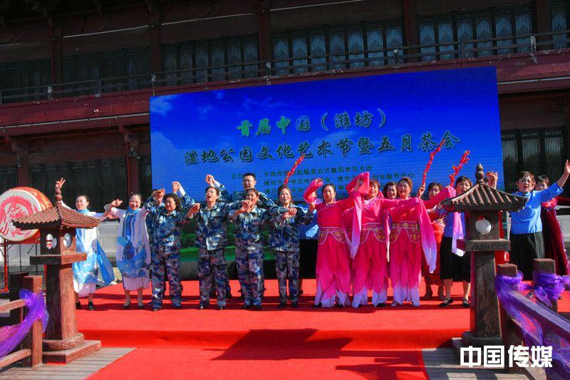 """首届""""中国(潍坊)湿地公园文化艺术节""""在山东潍坊成功举办"""
