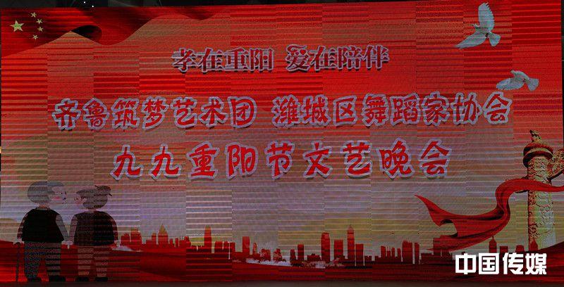 """齐鲁筑梦艺术团""""孝在重阳 爱在陪伴"""" 重阳节大型文艺晚会成功举办"""