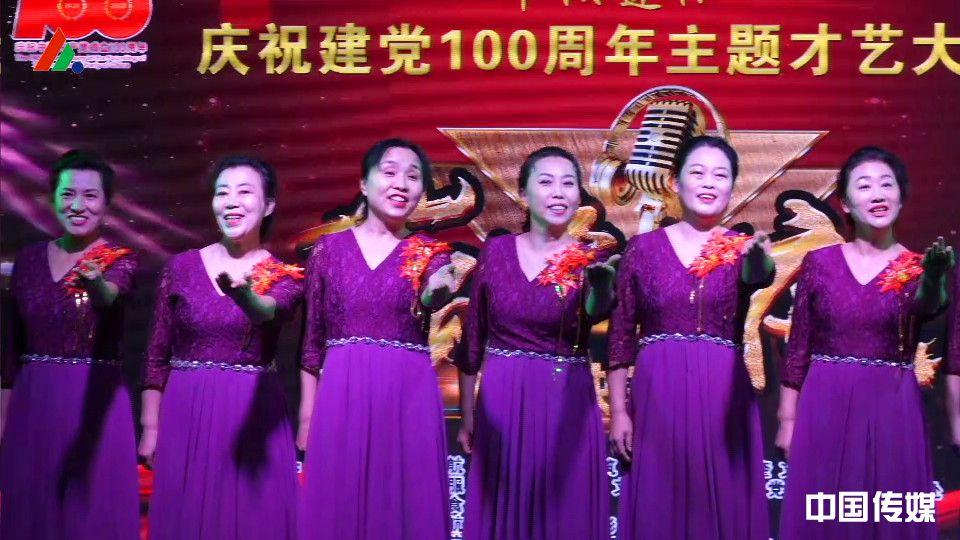 庆祝建党100周年主题才艺大赛总决赛晚会