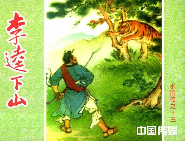 英 雄 史 诗 《水浒传》与潍坊 一部史诗仔细读   潍坊大地豪杰多(第六部分)