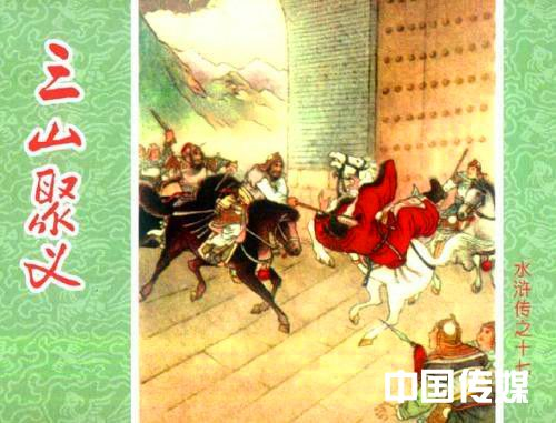 英 雄 史 诗 《水浒传》与潍坊 一部史诗仔细读   潍坊大地豪杰多(第七部分)