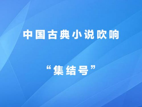 """中国古典小说吹响""""集结号"""""""