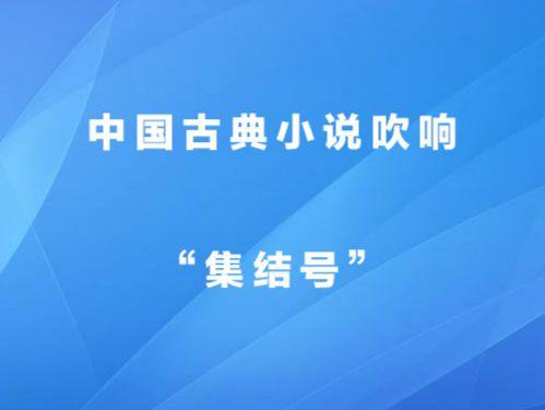 "<strong>中国古典小说吹响""集结号""</strong>"
