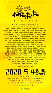 """""""相信未来""""义演百位音乐人将亮相 首场定档5月4日"""